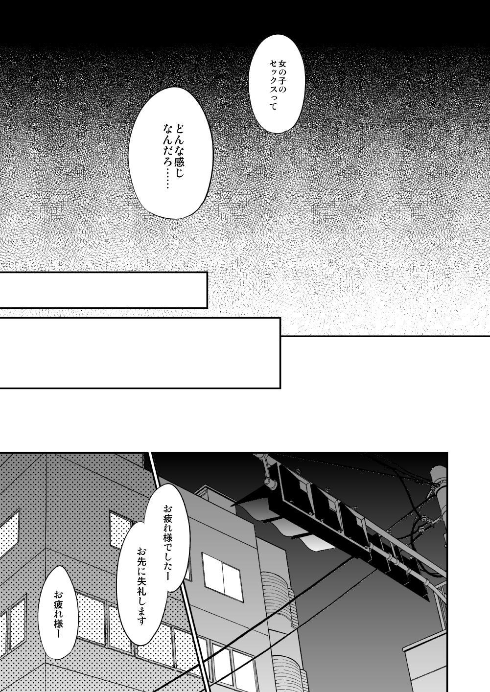 Onnanoko no kimochi 5