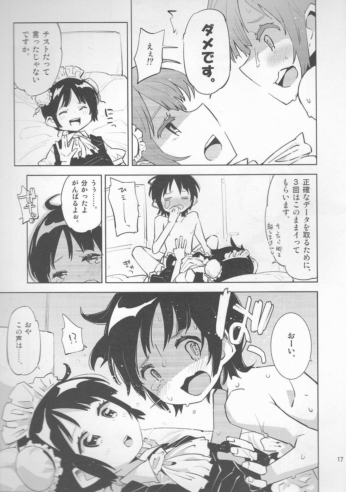 Koudo ni Hattatsu shita Real Love Doll wa Otouto to Kubetsu ga Tsukanai. 16