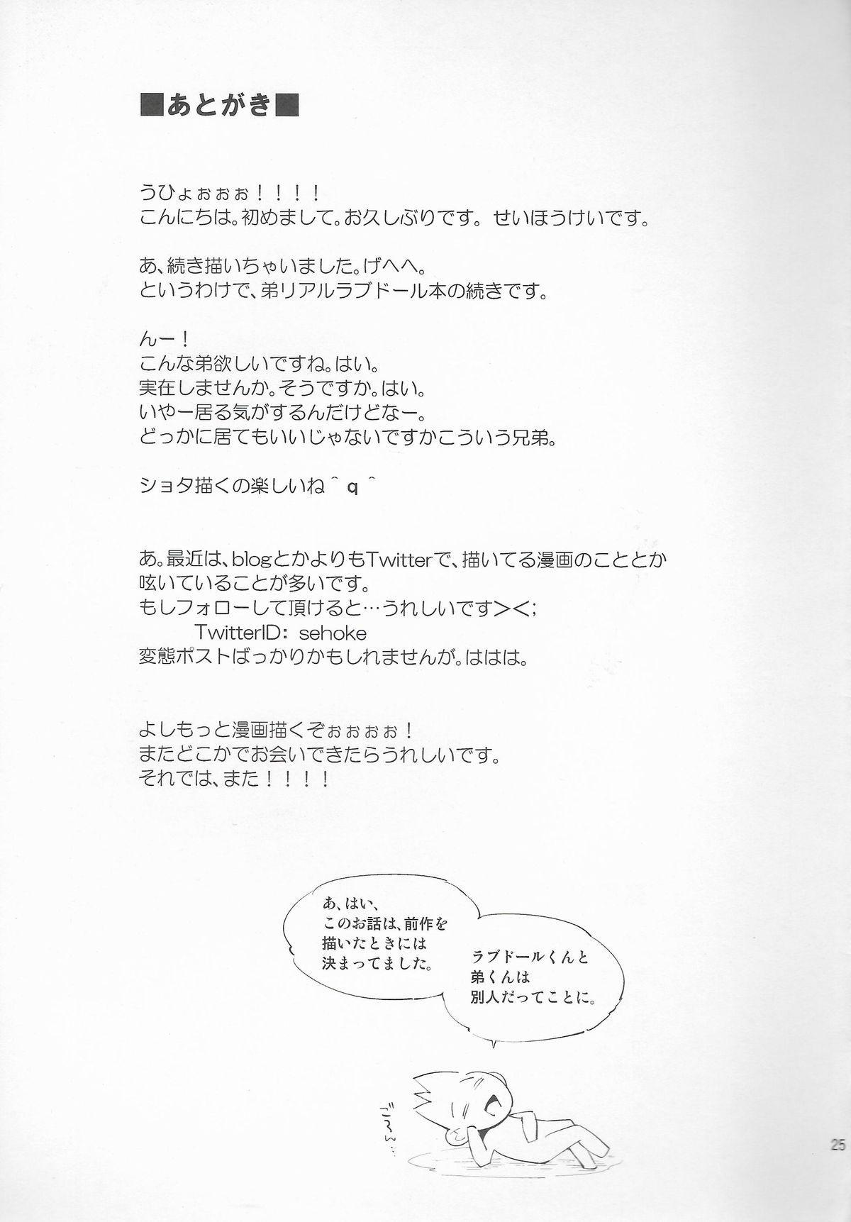 Koudo ni Hattatsu shita Real Love Doll wa Otouto to Kubetsu ga Tsukanai. 24