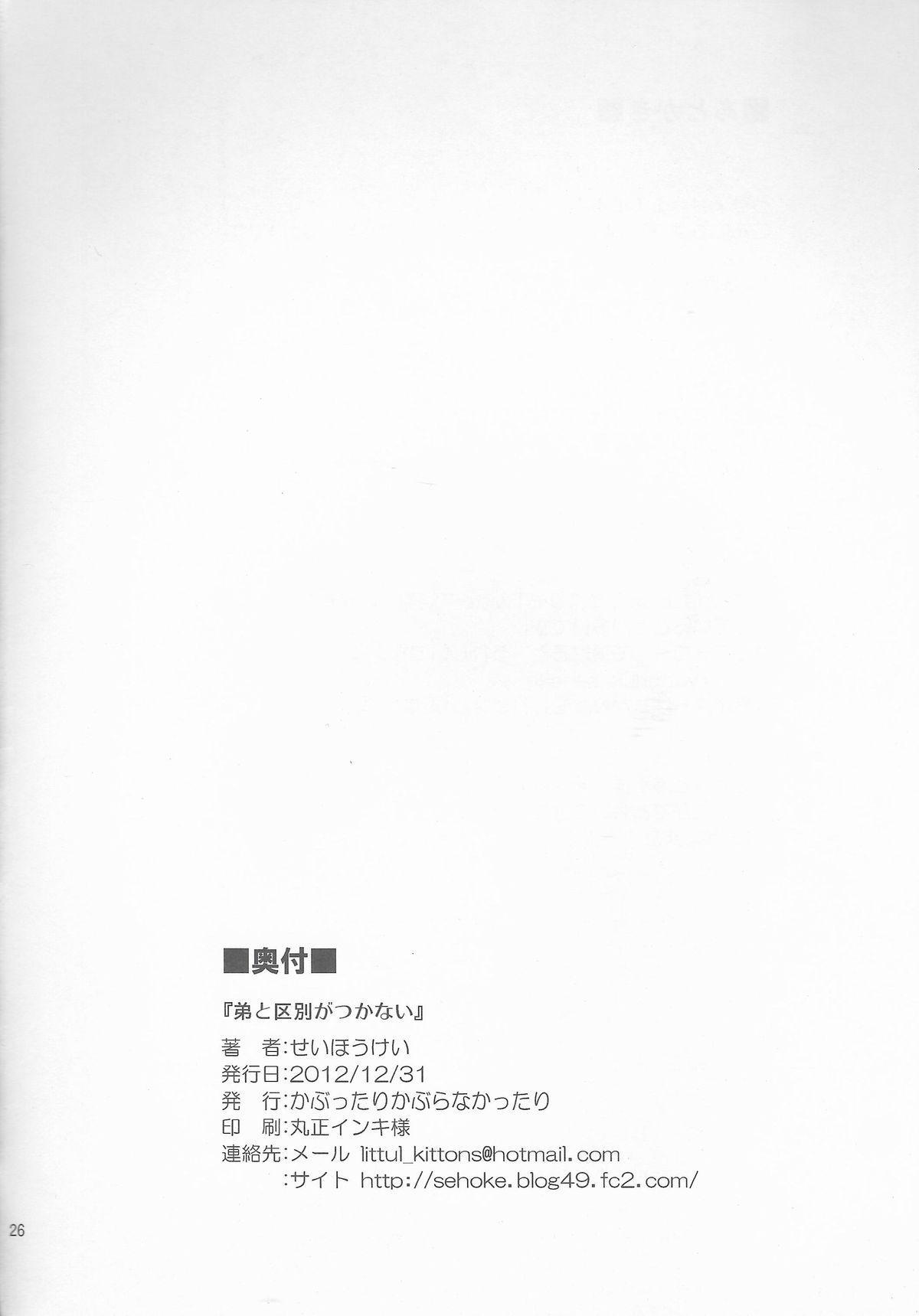 Koudo ni Hattatsu shita Real Love Doll wa Otouto to Kubetsu ga Tsukanai. 25