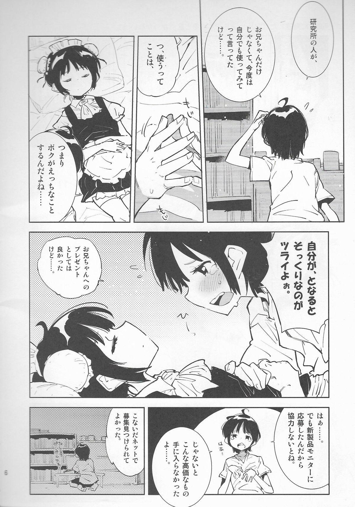 Koudo ni Hattatsu shita Real Love Doll wa Otouto to Kubetsu ga Tsukanai. 5