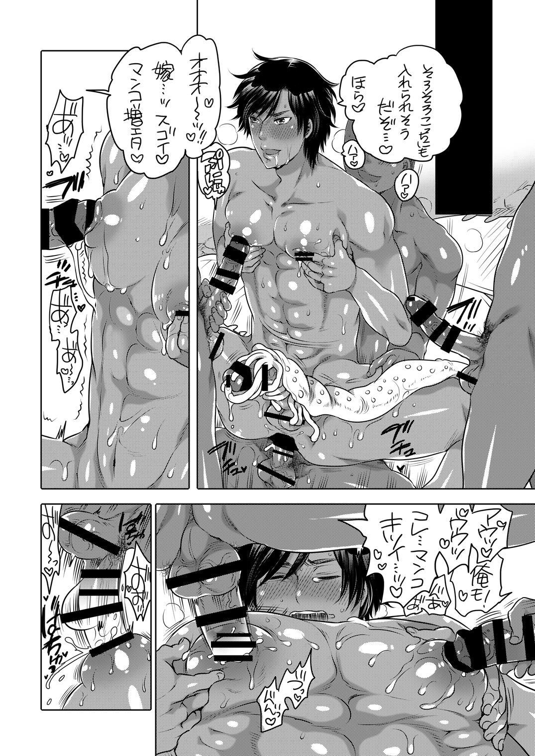 Nushi-sama no Yome ni Nacchaimashita 23