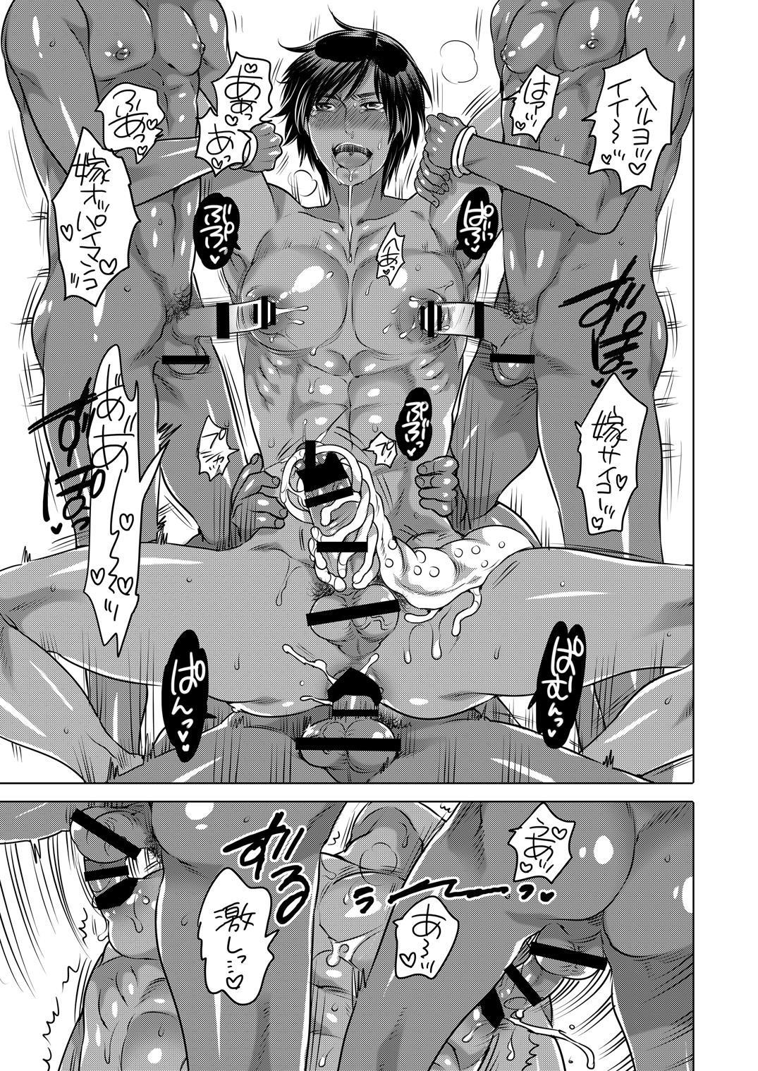 Nushi-sama no Yome ni Nacchaimashita 24