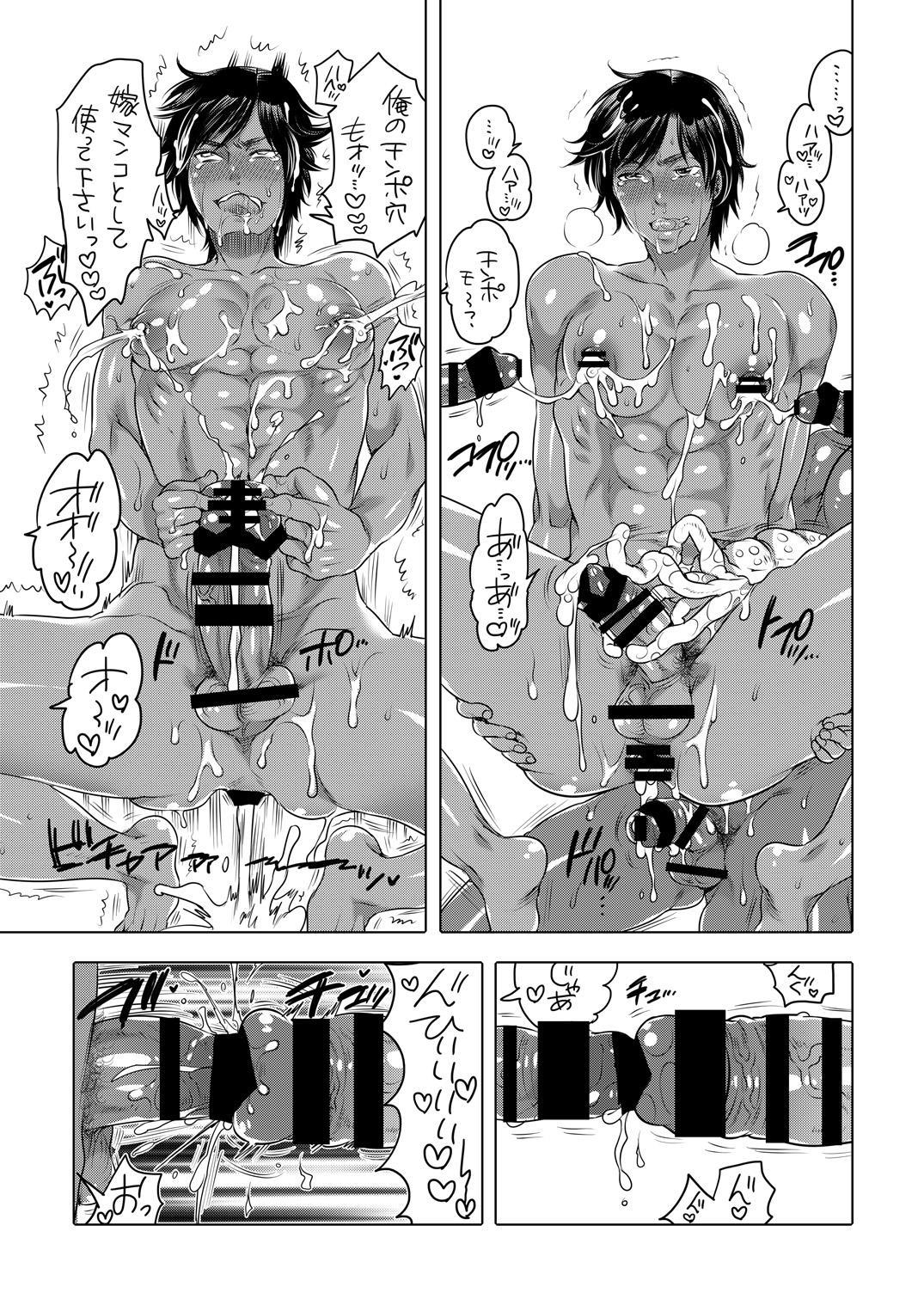Nushi-sama no Yome ni Nacchaimashita 26