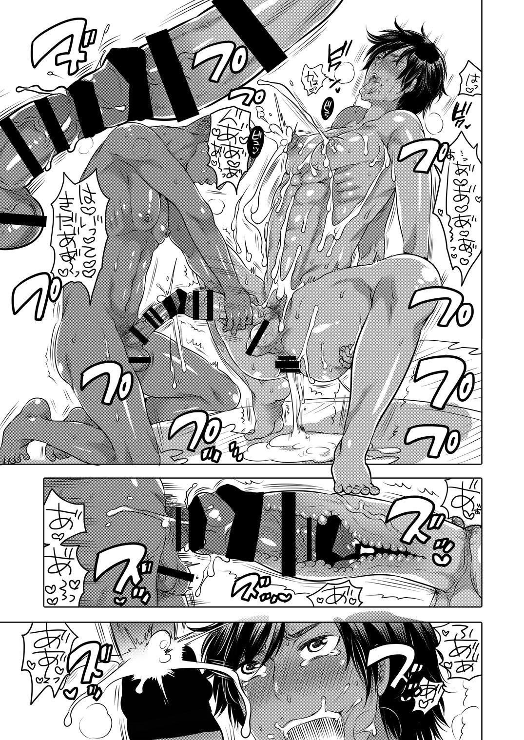 Nushi-sama no Yome ni Nacchaimashita 27