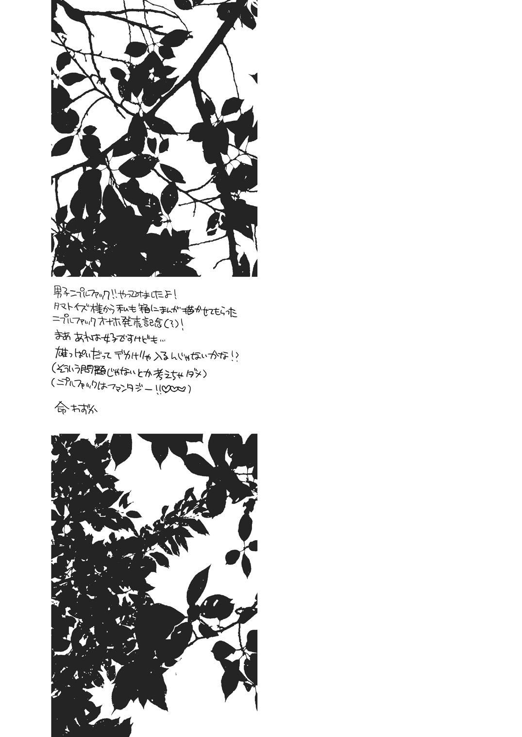 Nushi-sama no Yome ni Nacchaimashita 32