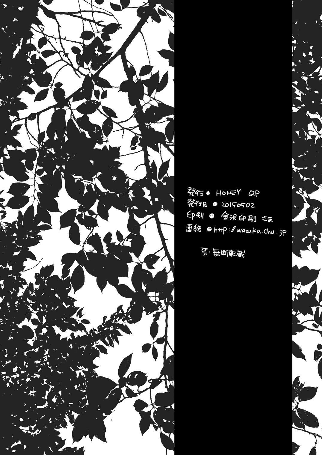 Nushi-sama no Yome ni Nacchaimashita 33
