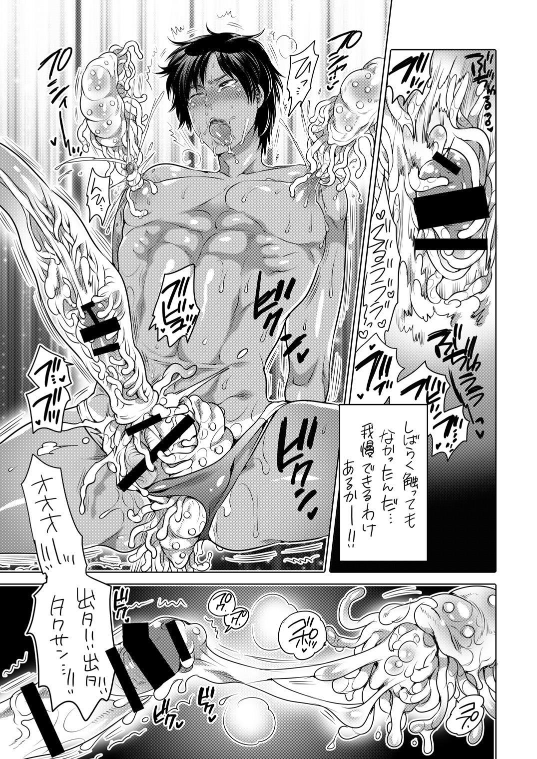 Nushi-sama no Yome ni Nacchaimashita 8