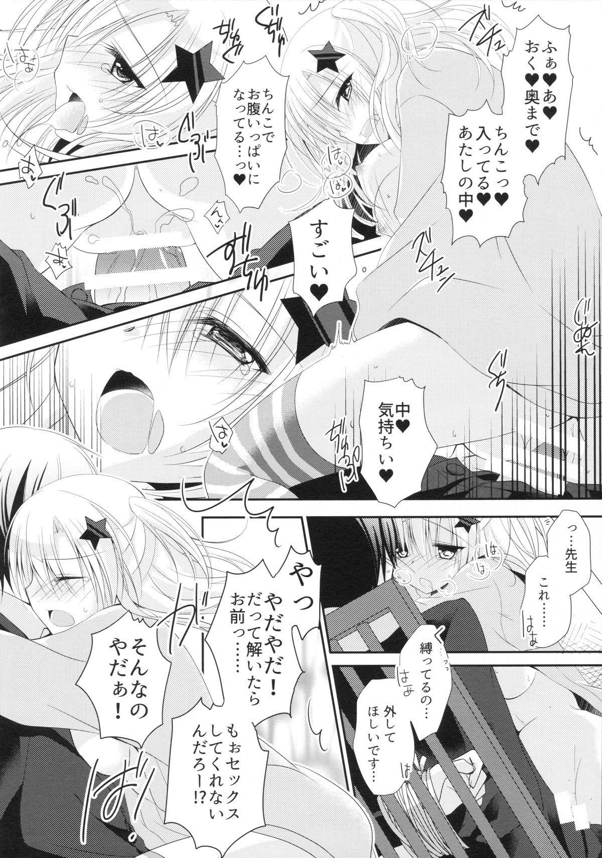 Yuka Sensei 29-sai 14