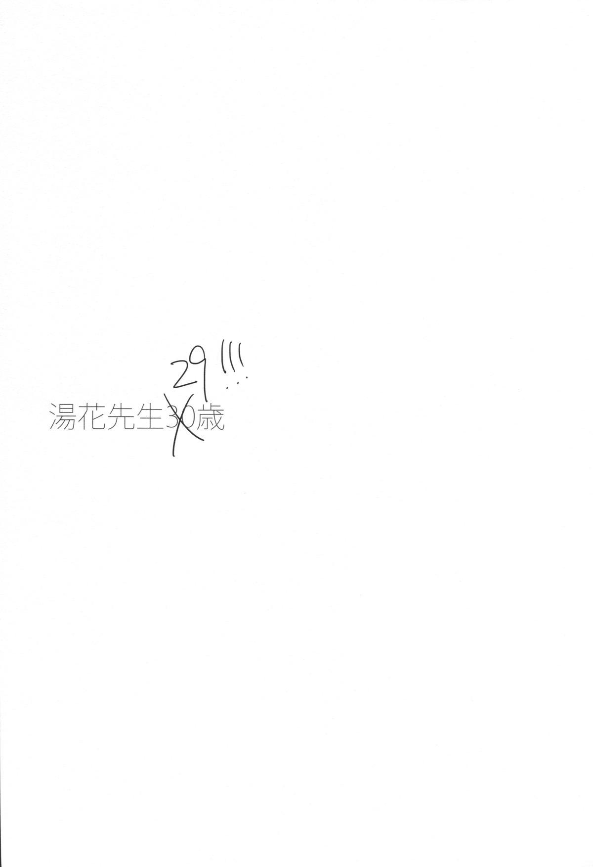 Yuka Sensei 29-sai 1