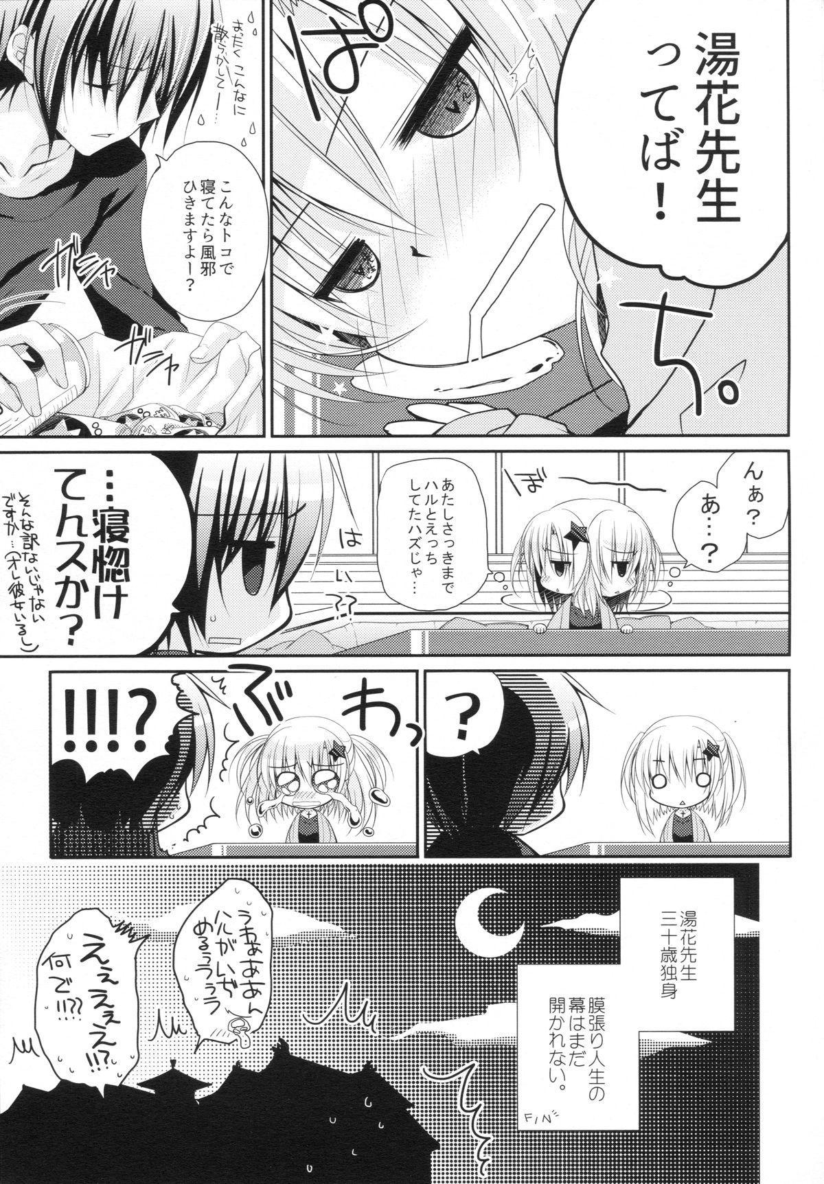 Yuka Sensei 29-sai 21