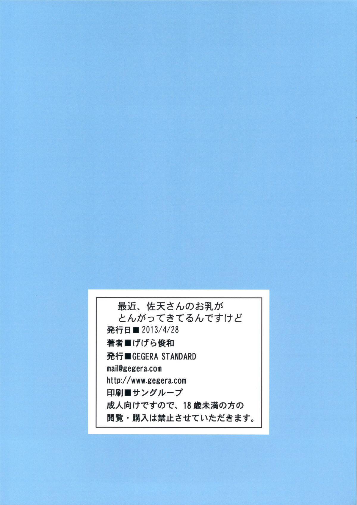(COMIC1☆7) [GEGERA STANDARD (Gegera Toshikazu)] Saikin Saten-san no Ochichi ga Tongatte Kite run Desu Kedo | Lately Saten-san's Nipples Have Become Pointy (Toaru Kagaku no Railgun) [English] [doujin-moe.us] 12