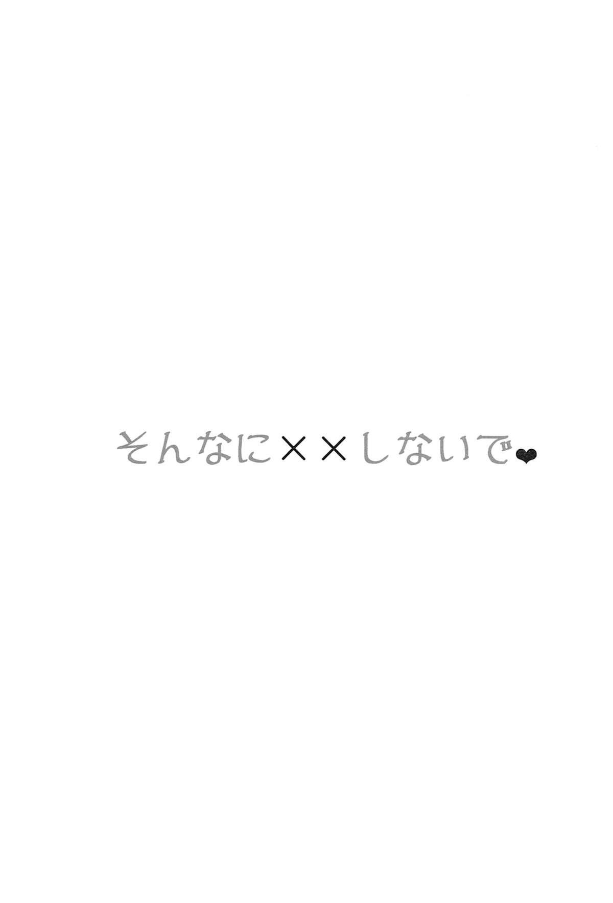 Sonnani XX Shinaide 1