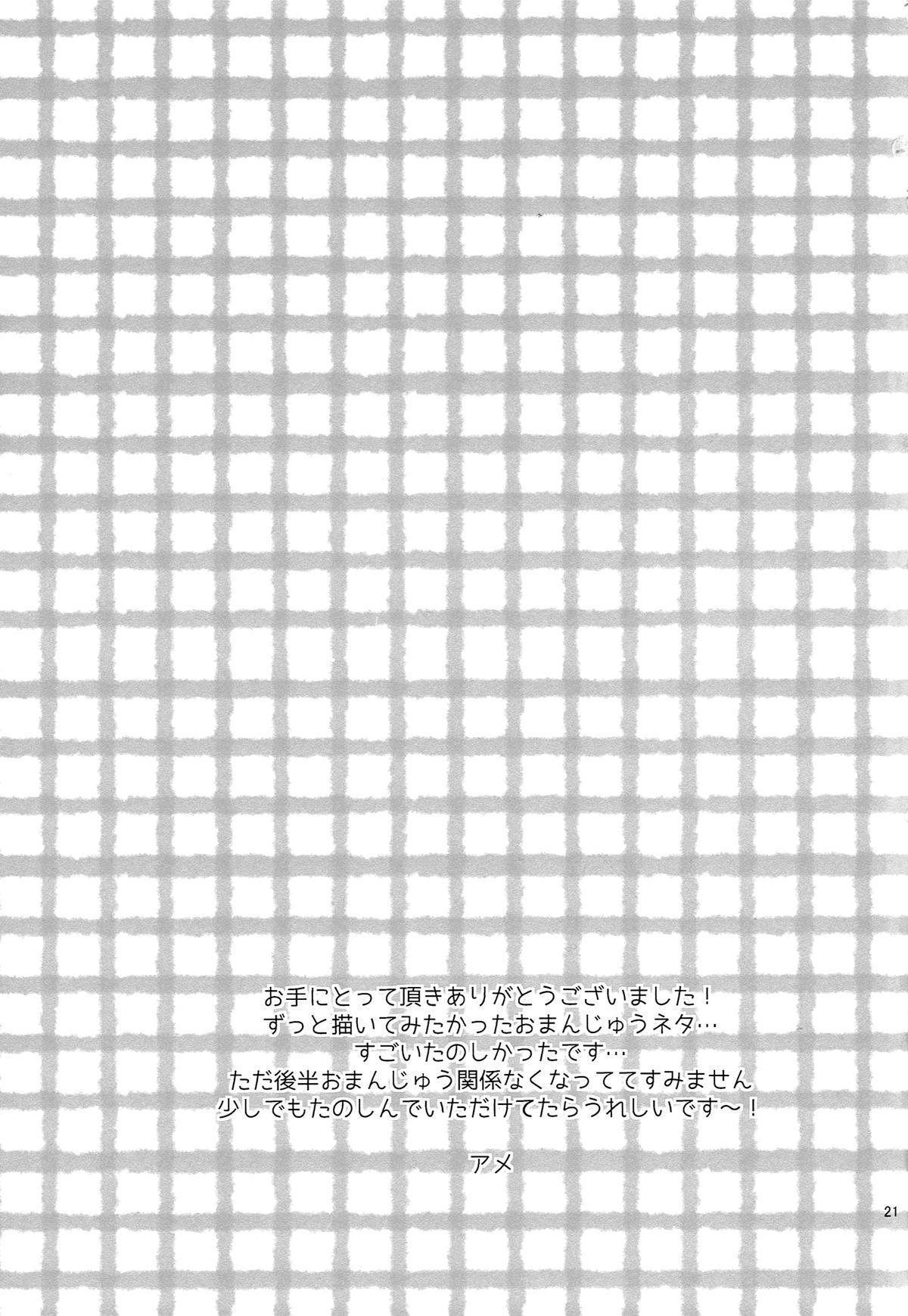 Sonnani XX Shinaide 19