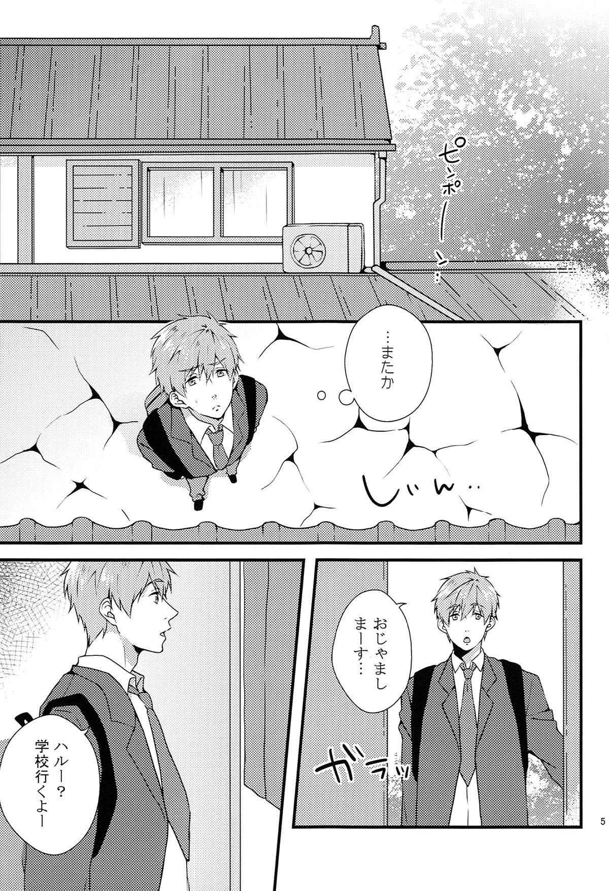 Sonnani XX Shinaide 3