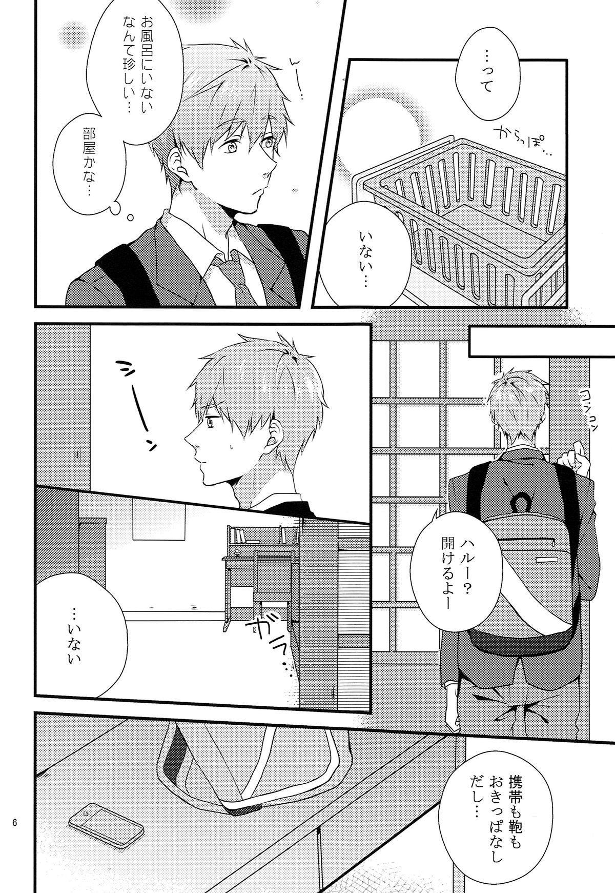 Sonnani XX Shinaide 4