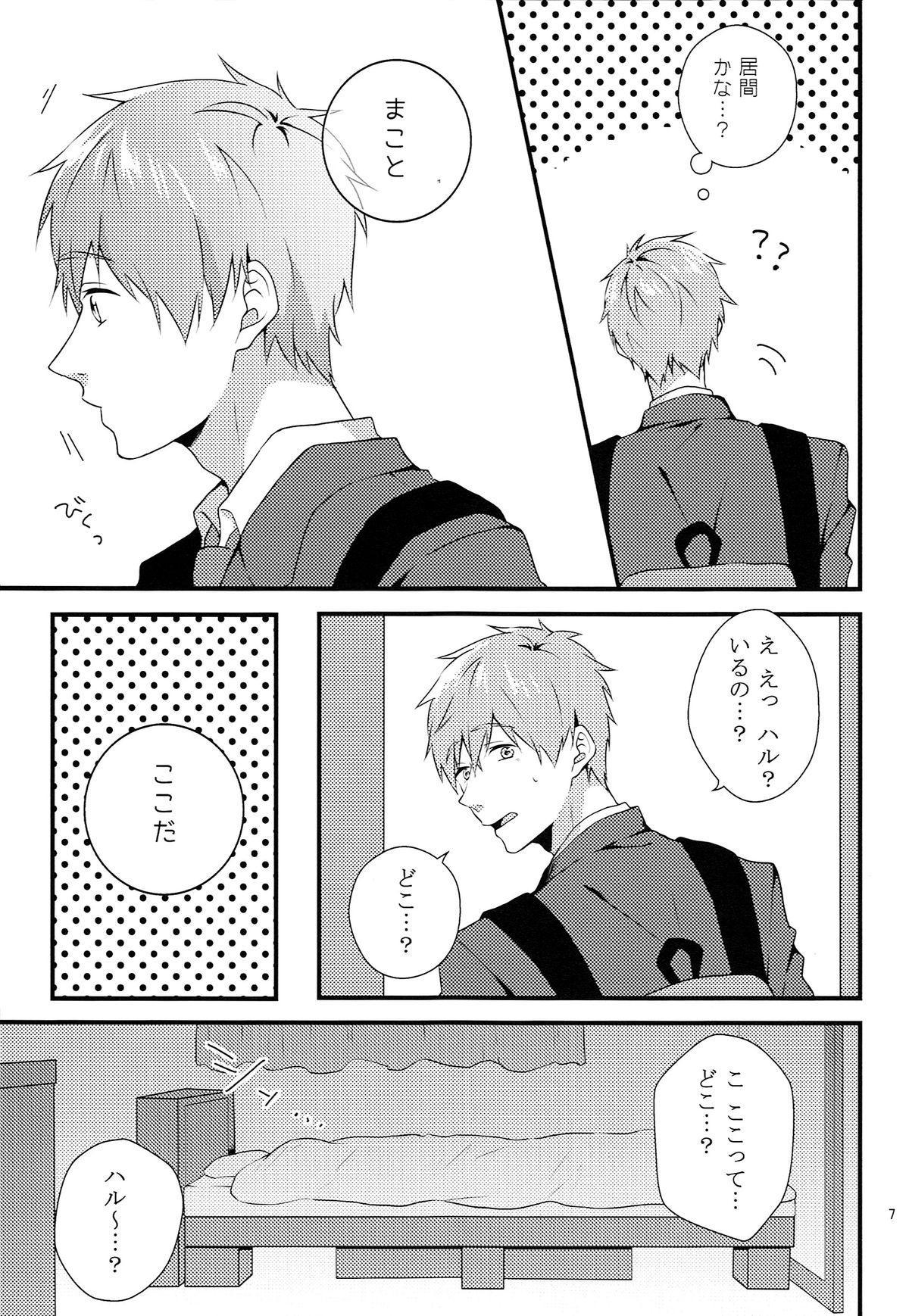 Sonnani XX Shinaide 5