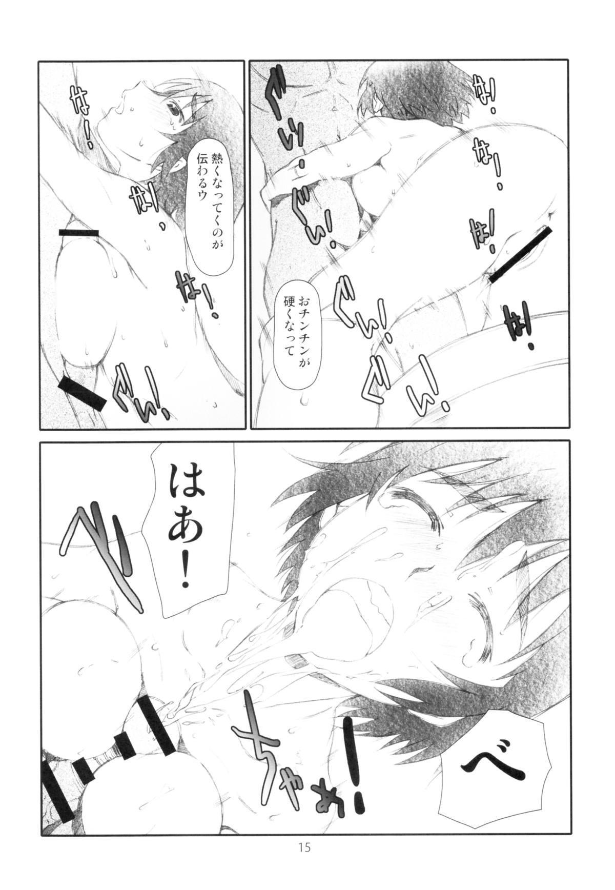 Ganso Fuuka-chan Kabochaka Keikaku 14