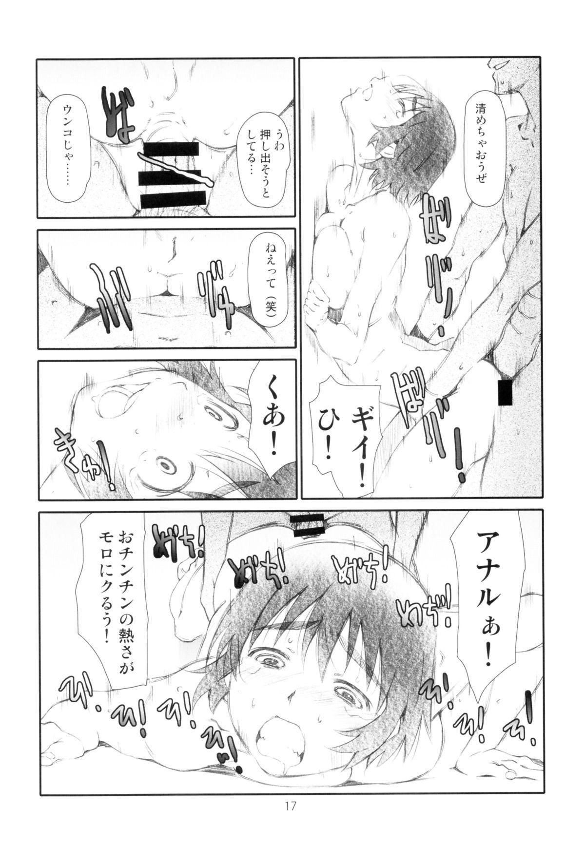 Ganso Fuuka-chan Kabochaka Keikaku 16