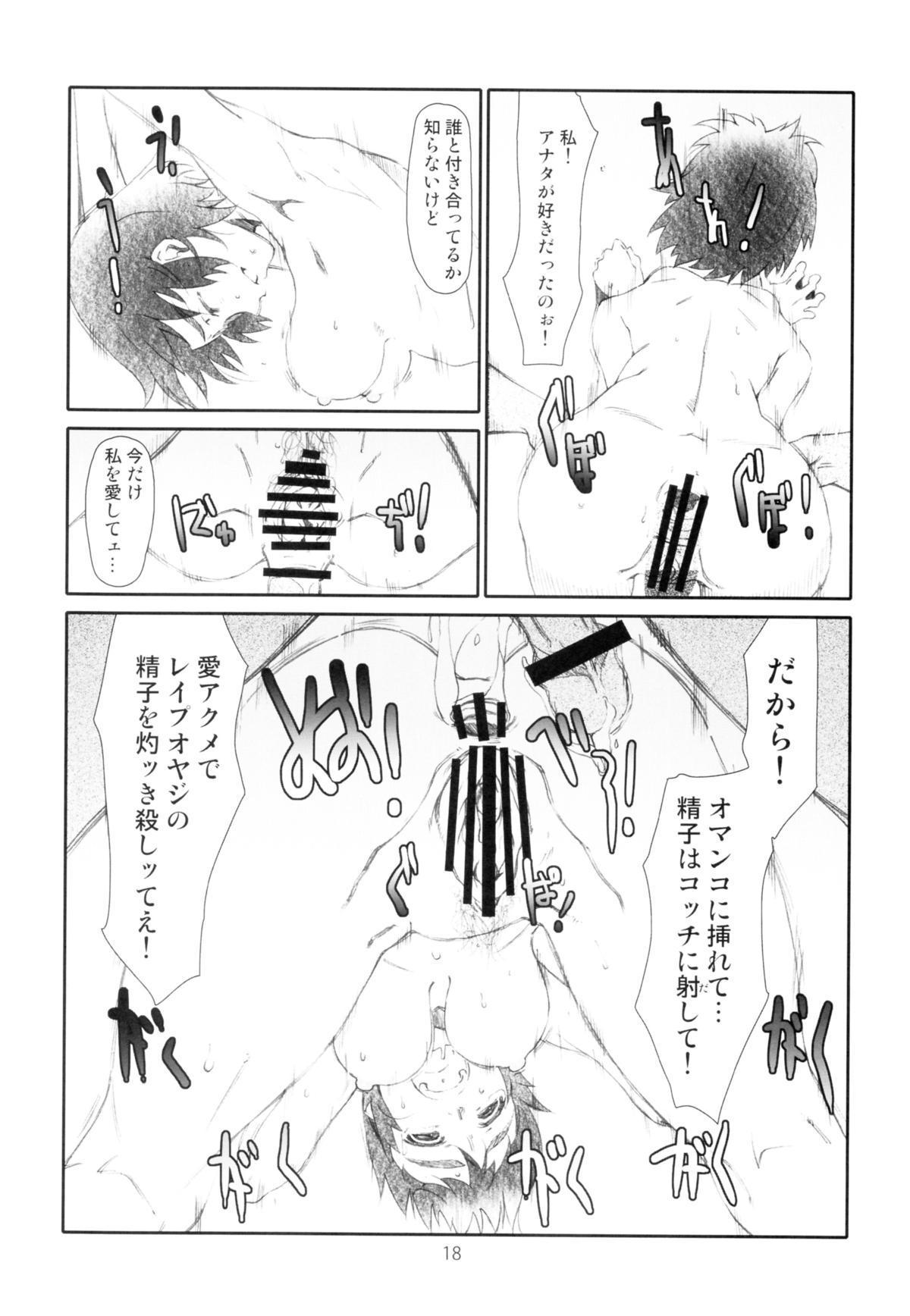 Ganso Fuuka-chan Kabochaka Keikaku 17