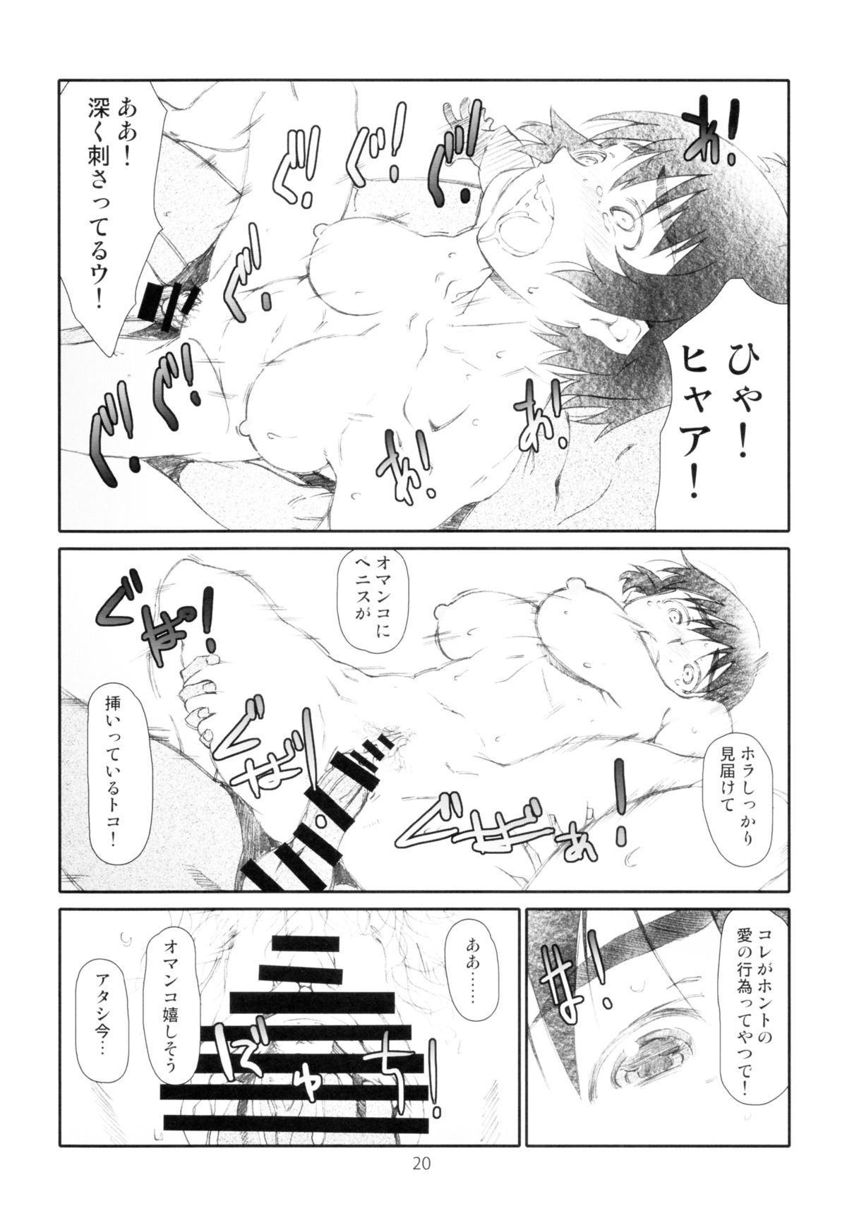 Ganso Fuuka-chan Kabochaka Keikaku 19