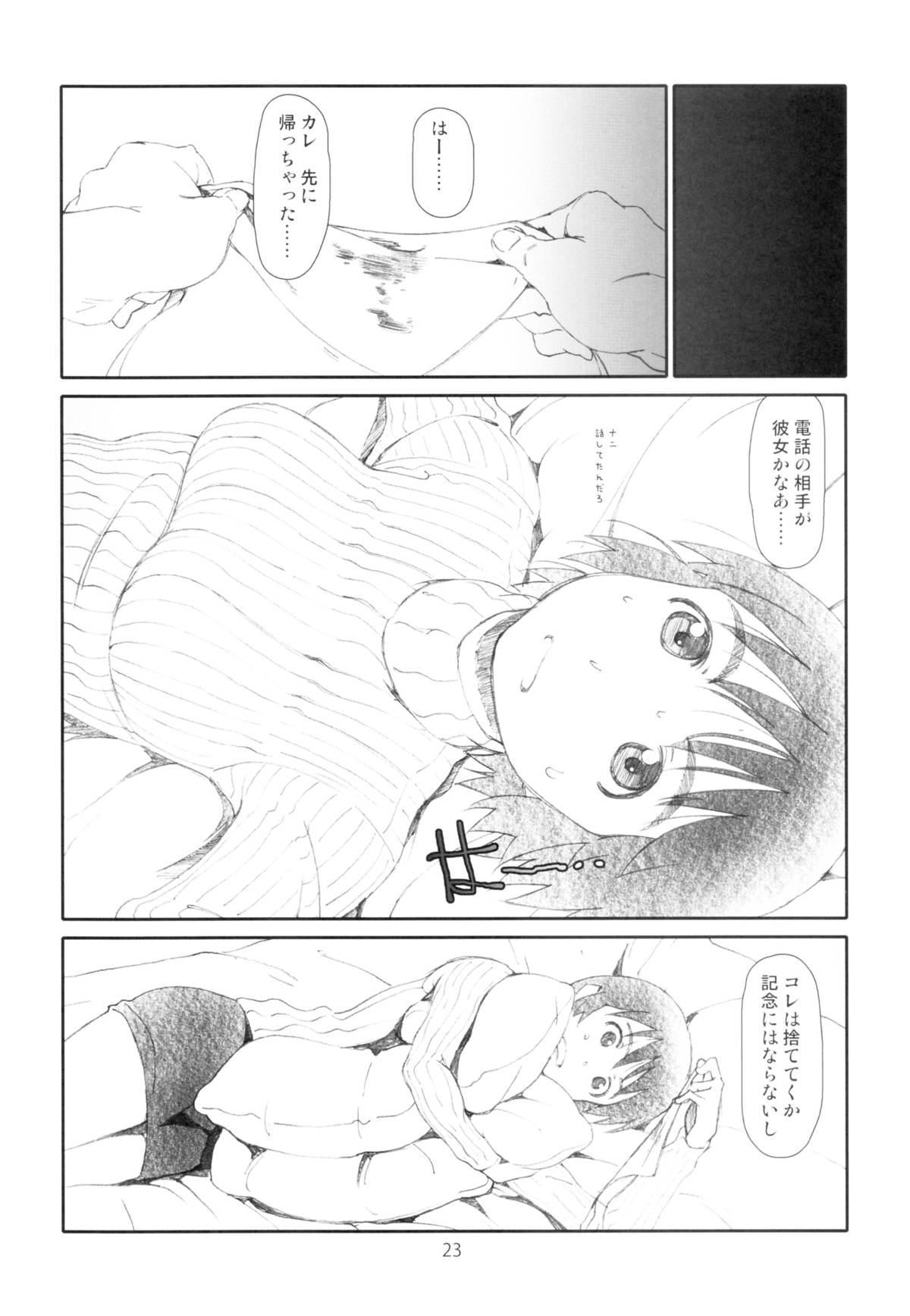 Ganso Fuuka-chan Kabochaka Keikaku 22