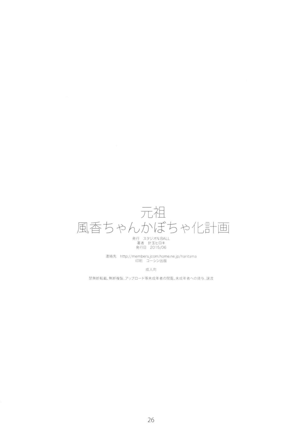Ganso Fuuka-chan Kabochaka Keikaku 25