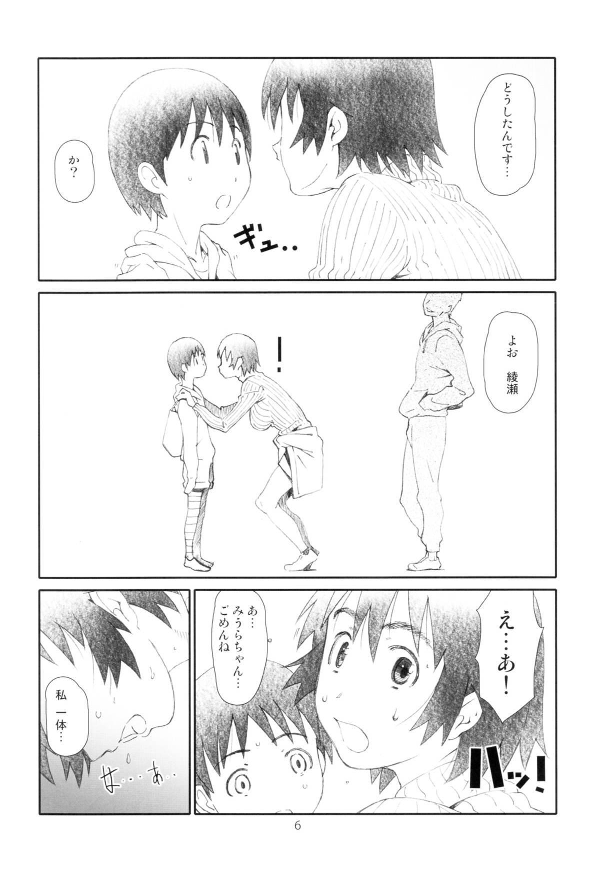 Ganso Fuuka-chan Kabochaka Keikaku 5