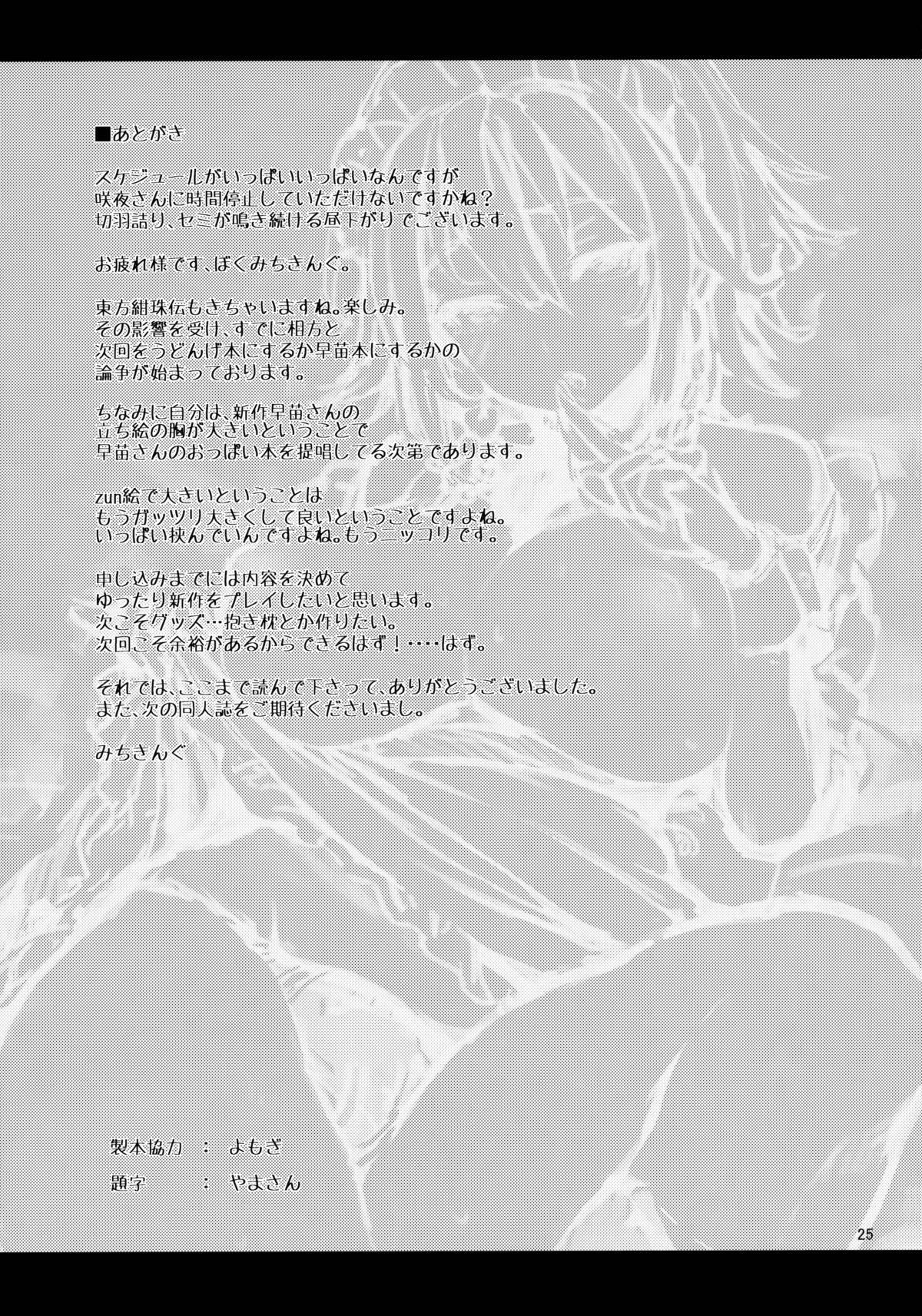 (C88) [Anmitsuyomogitei (Michiking)] Shasei Kanri Shite Kudasai Sakuya-san! | Take Care of My Ejaculations Please, Sakuya-san! (Touhou Project) [English] [PSYN+Facedesk] [Decensored by Anon] 23