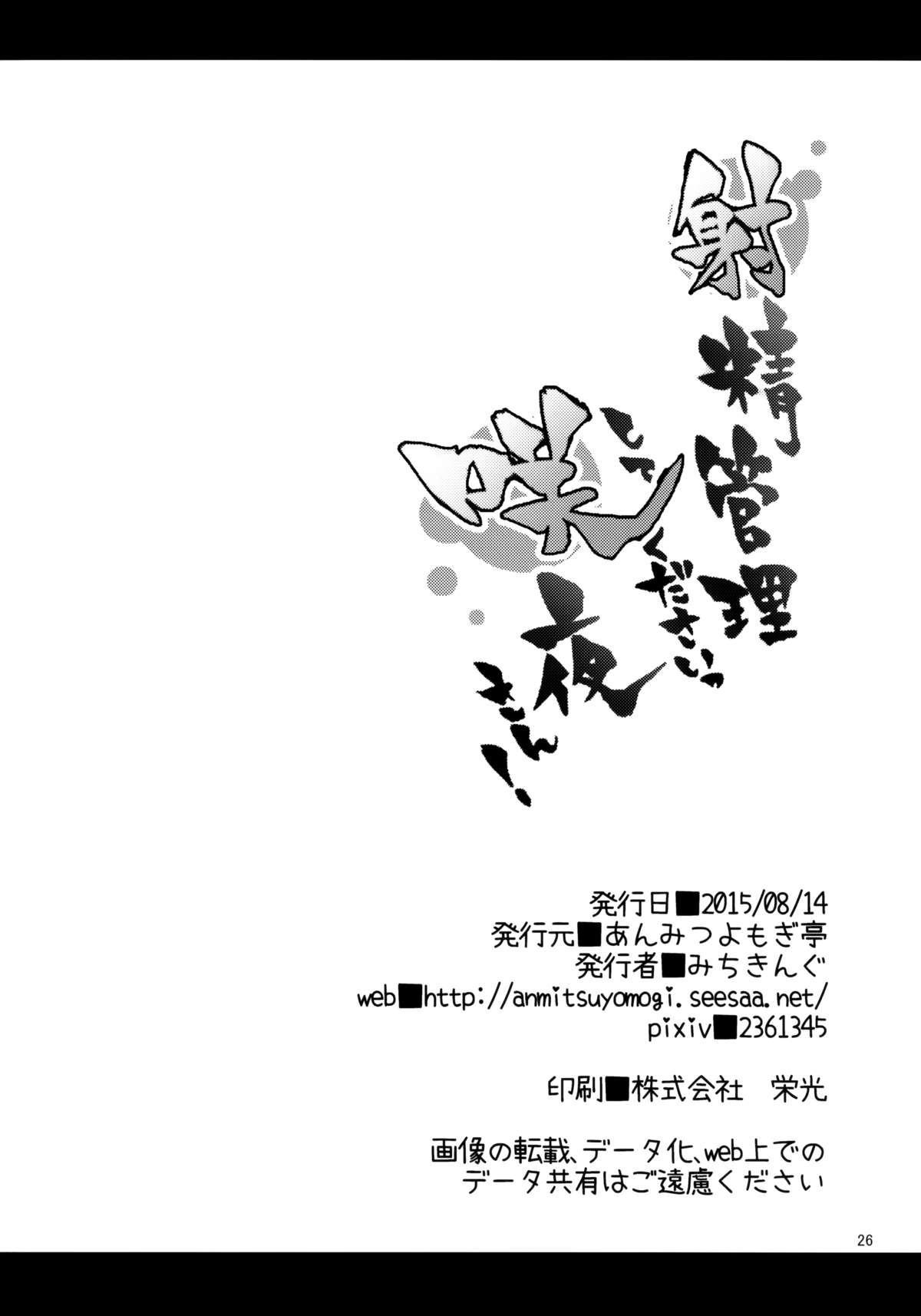 (C88) [Anmitsuyomogitei (Michiking)] Shasei Kanri Shite Kudasai Sakuya-san! | Take Care of My Ejaculations Please, Sakuya-san! (Touhou Project) [English] [PSYN+Facedesk] [Decensored by Anon] 24