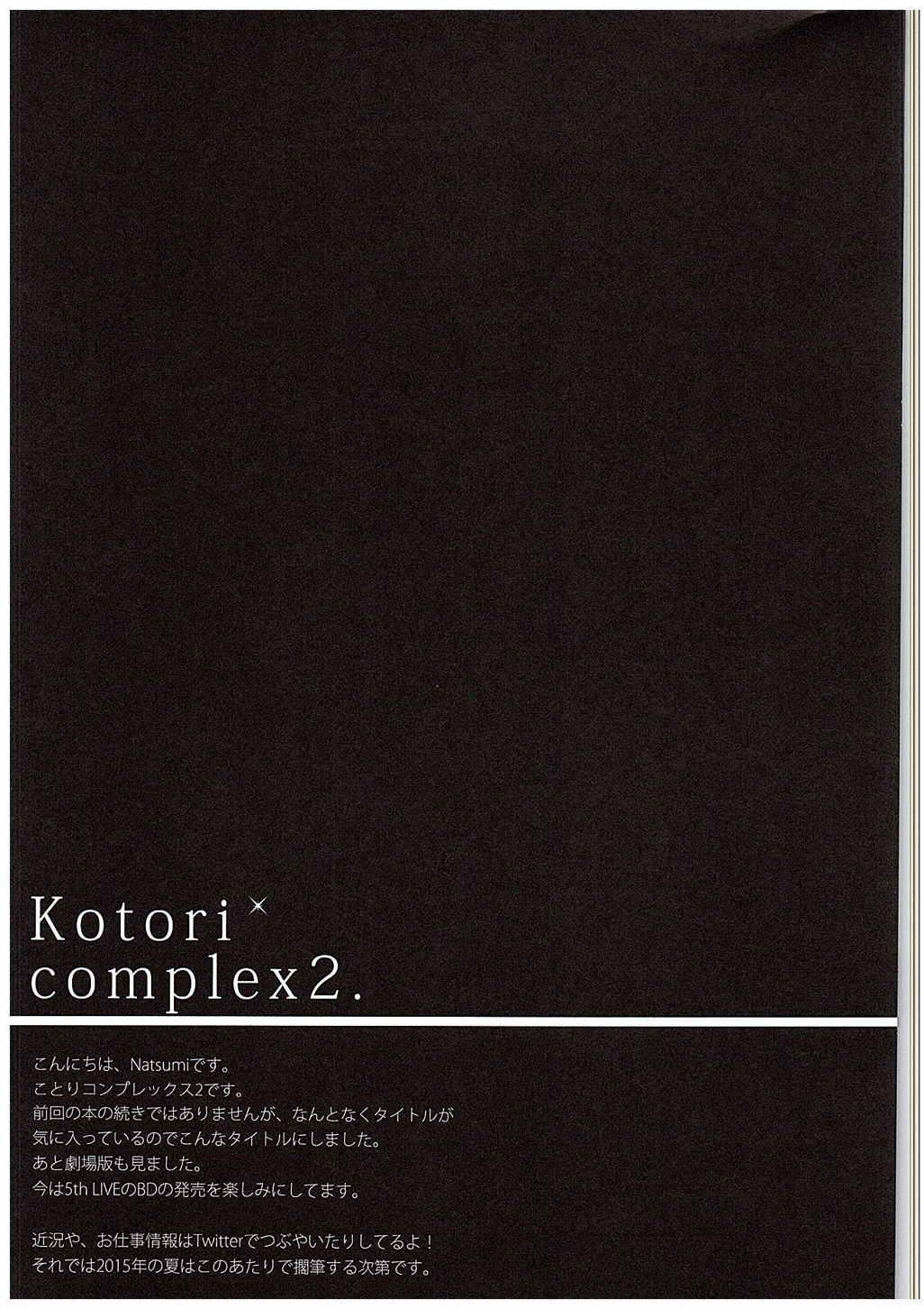 Kotori Complex2 14