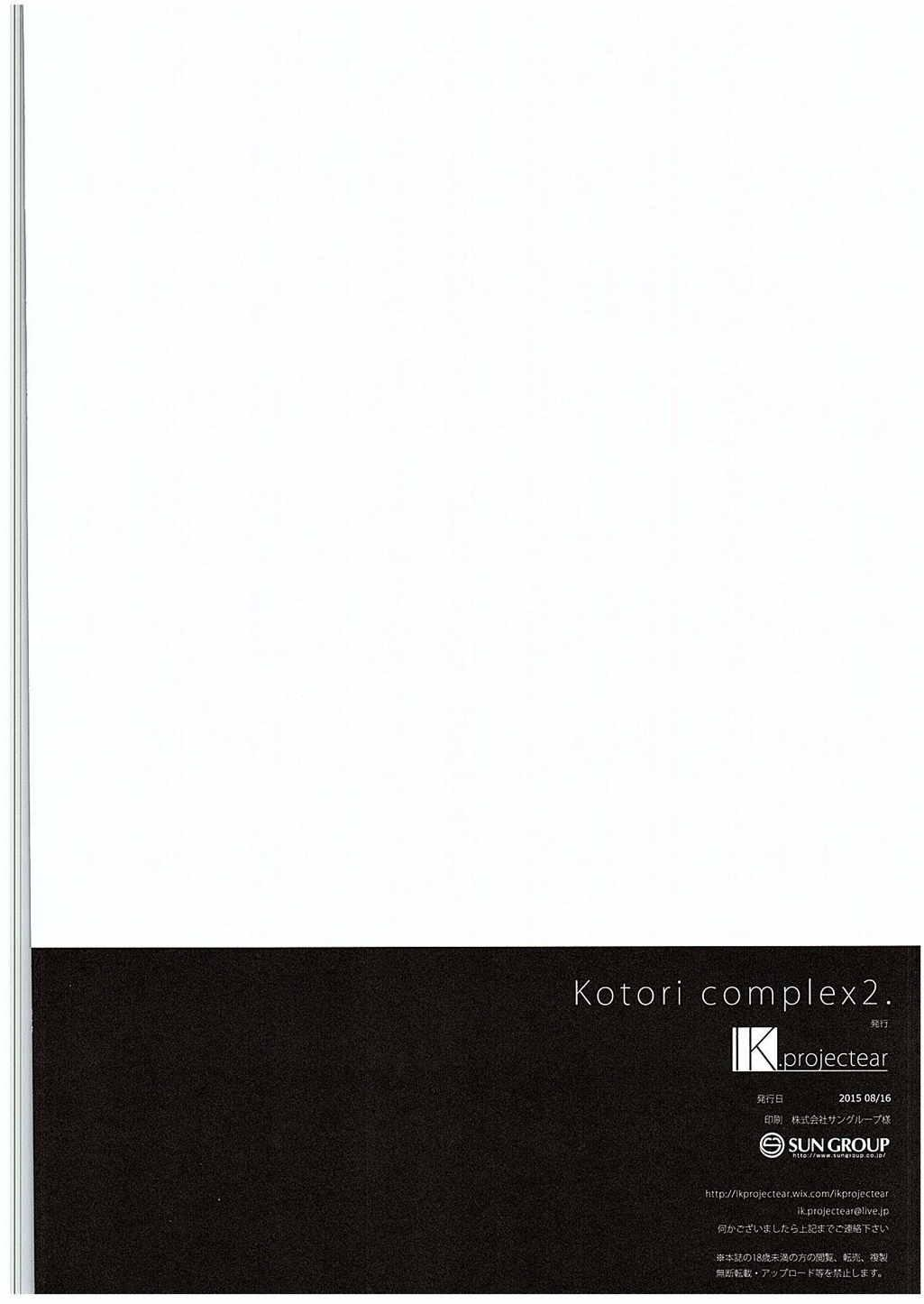 Kotori Complex2 15