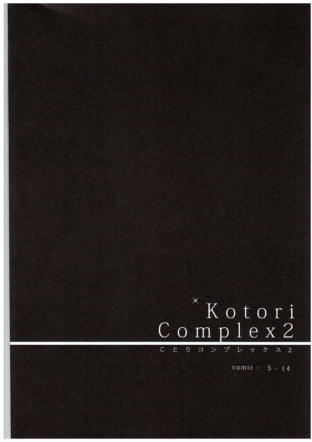 Kotori Complex2 2