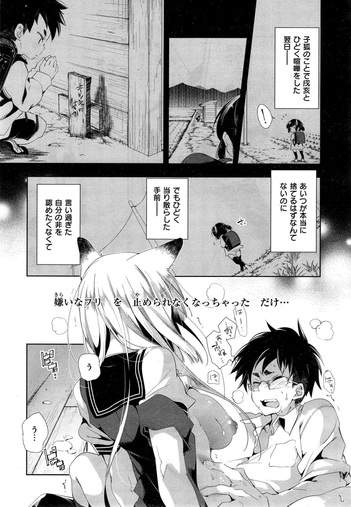 Kitsune no Yomeiri 20