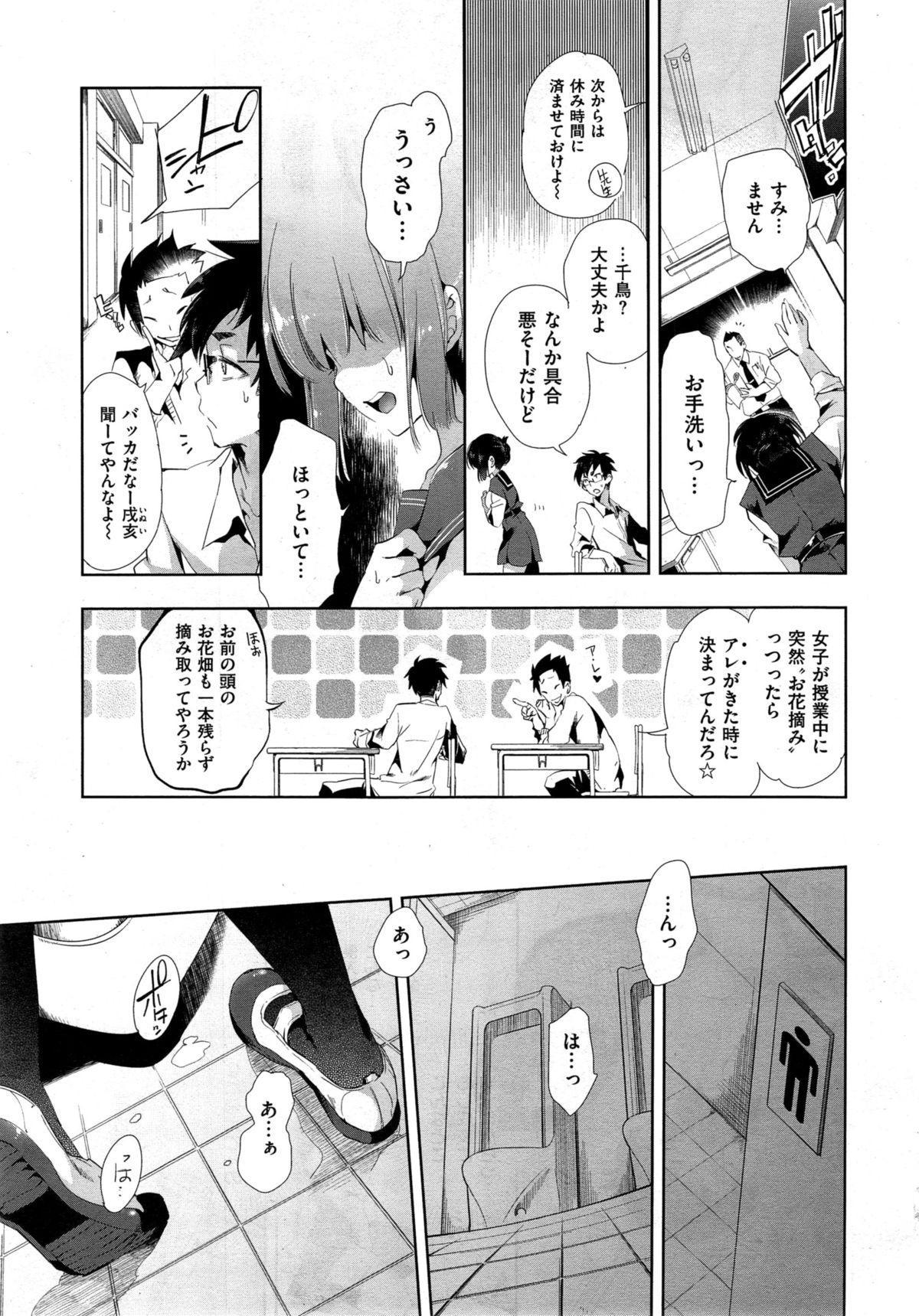 Kitsune no Yomeiri 38