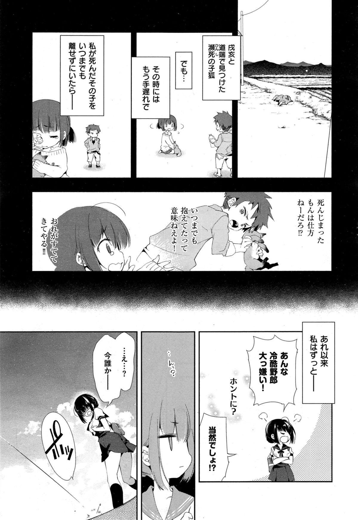 Kitsune no Yomeiri 4