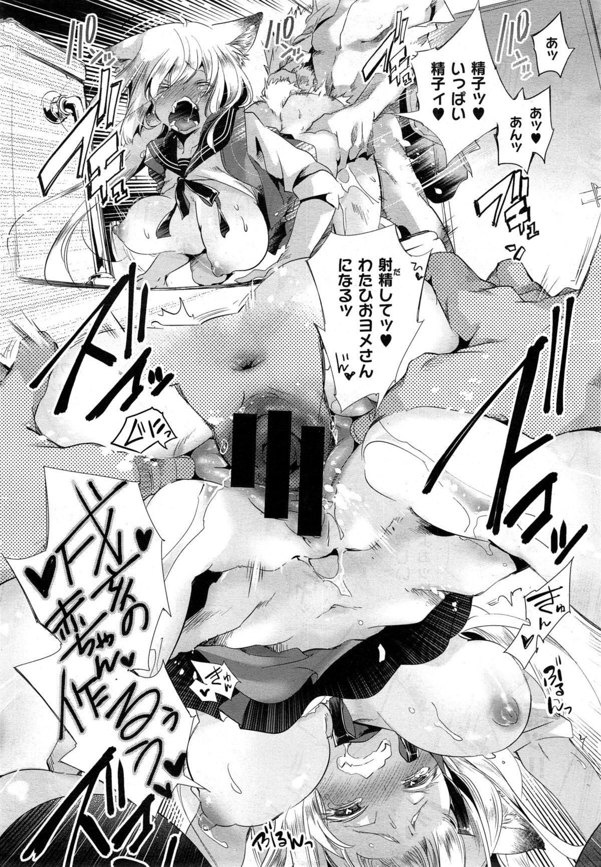 Kitsune no Yomeiri 57