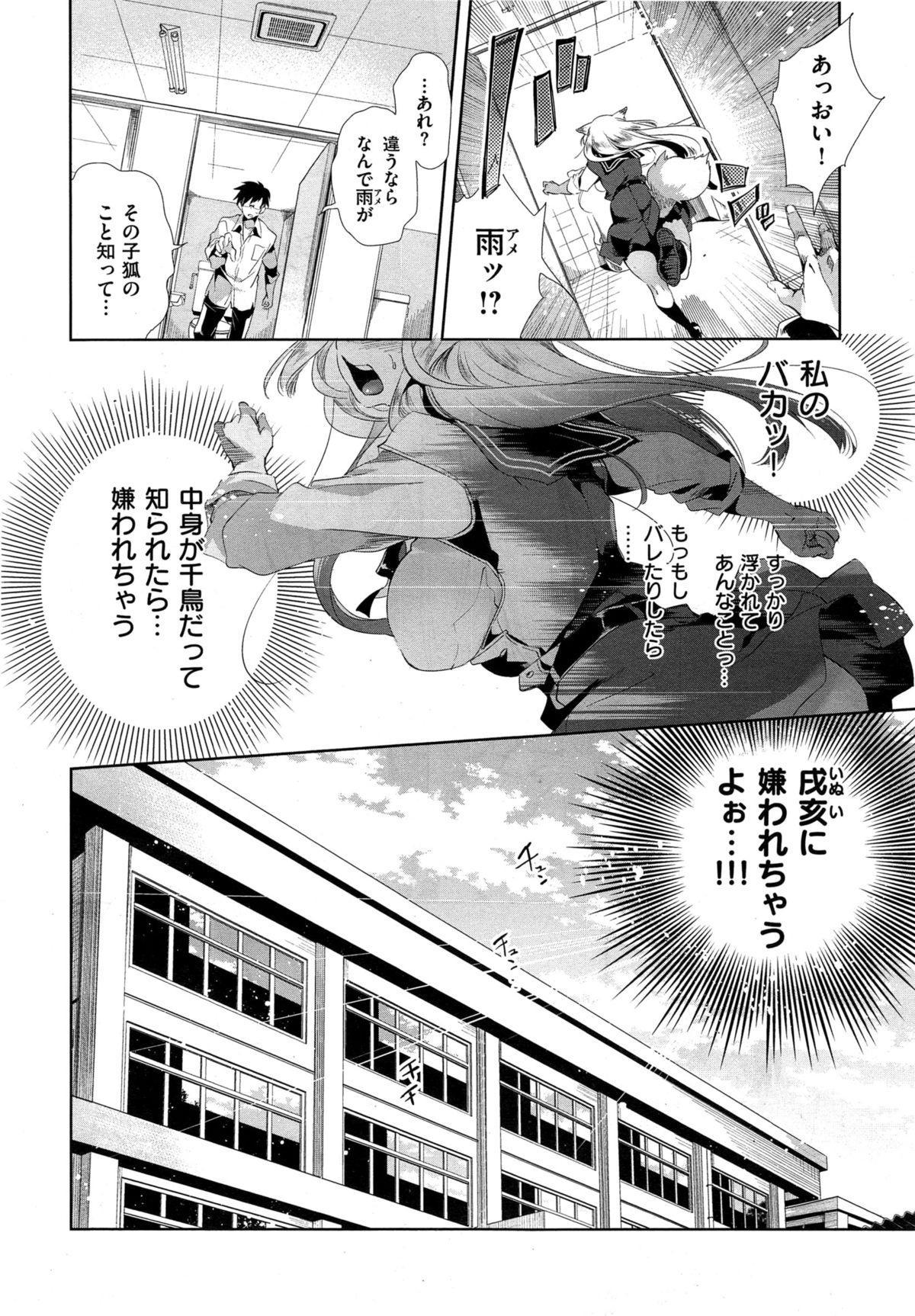 Kitsune no Yomeiri 63