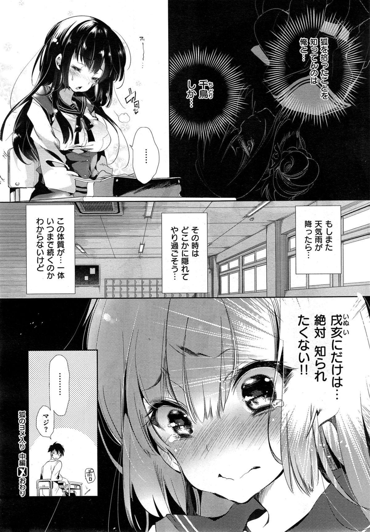 Kitsune no Yomeiri 65