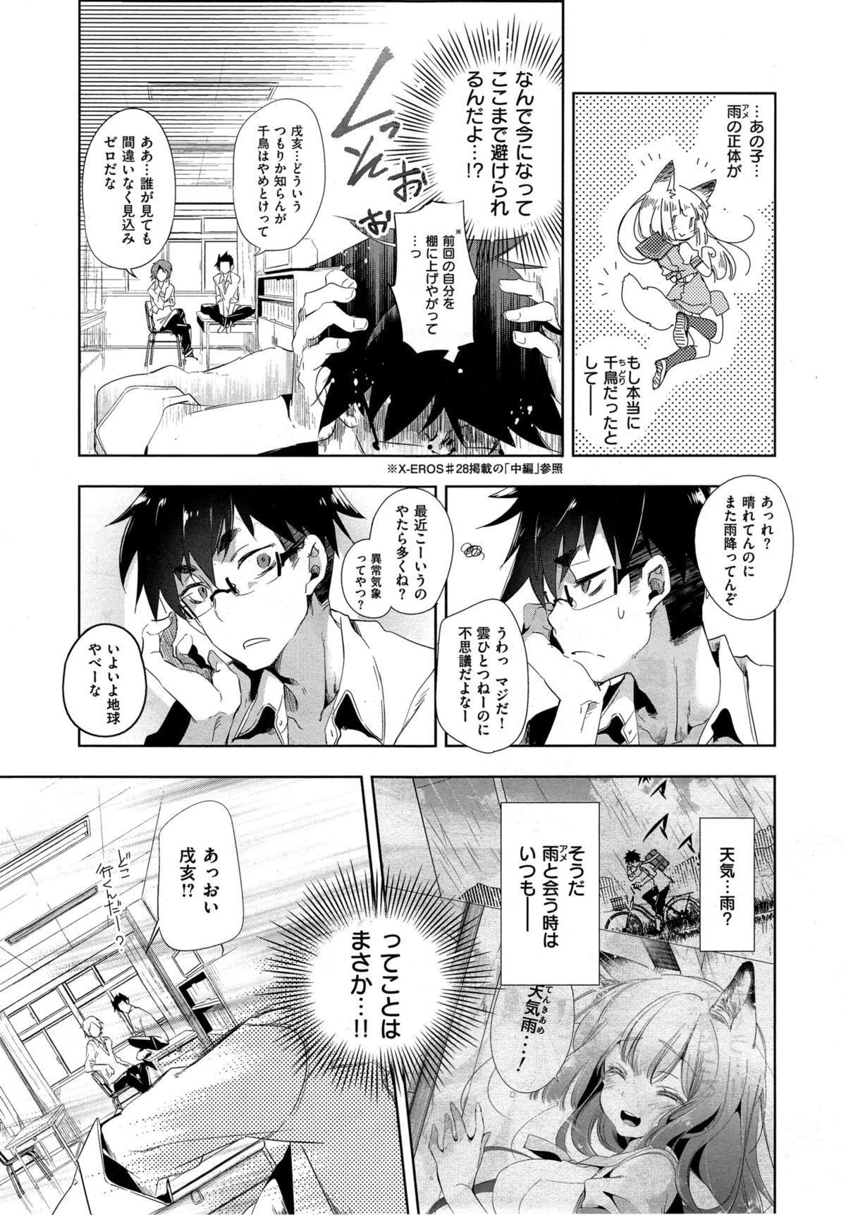 Kitsune no Yomeiri 68