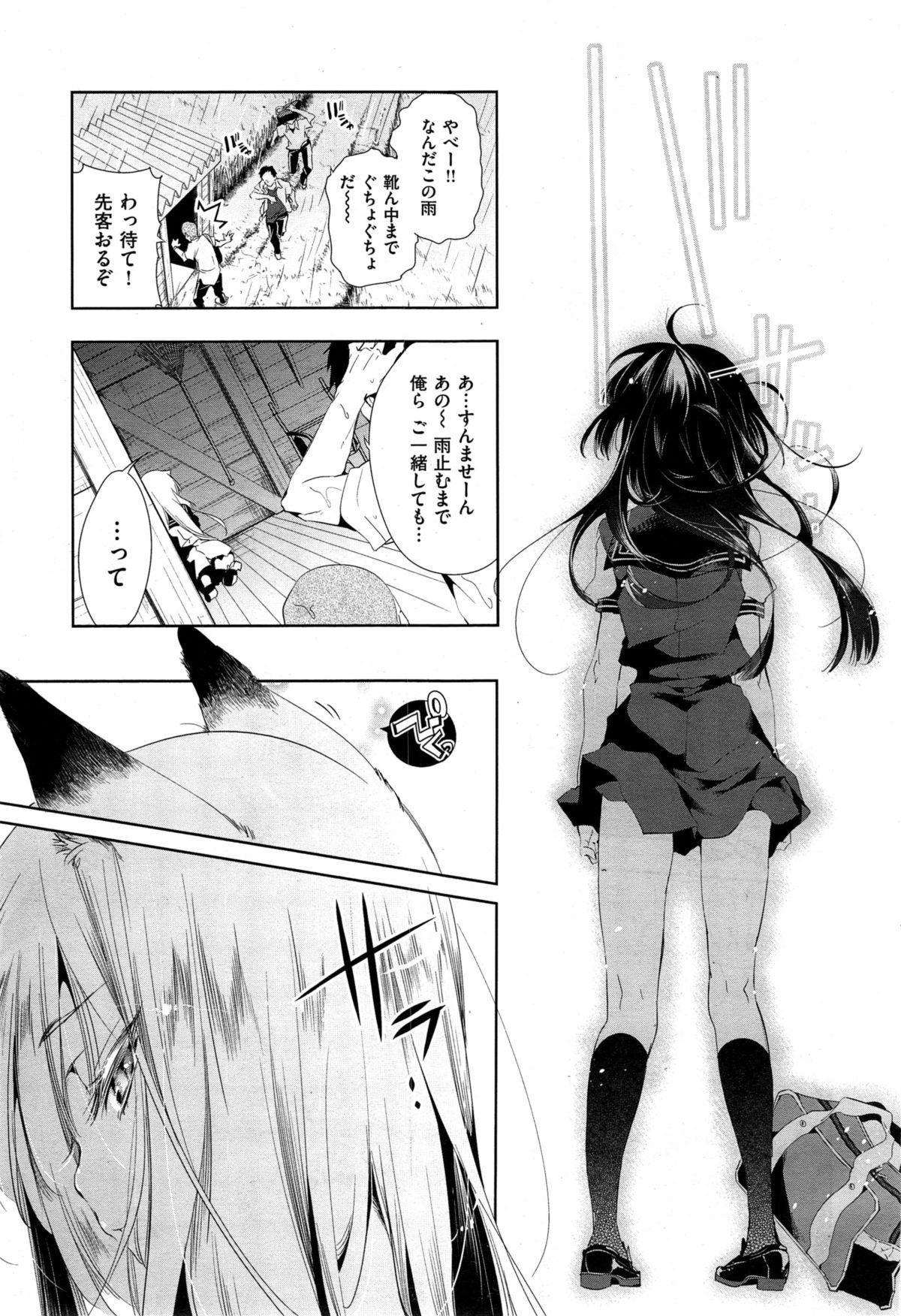 Kitsune no Yomeiri 6