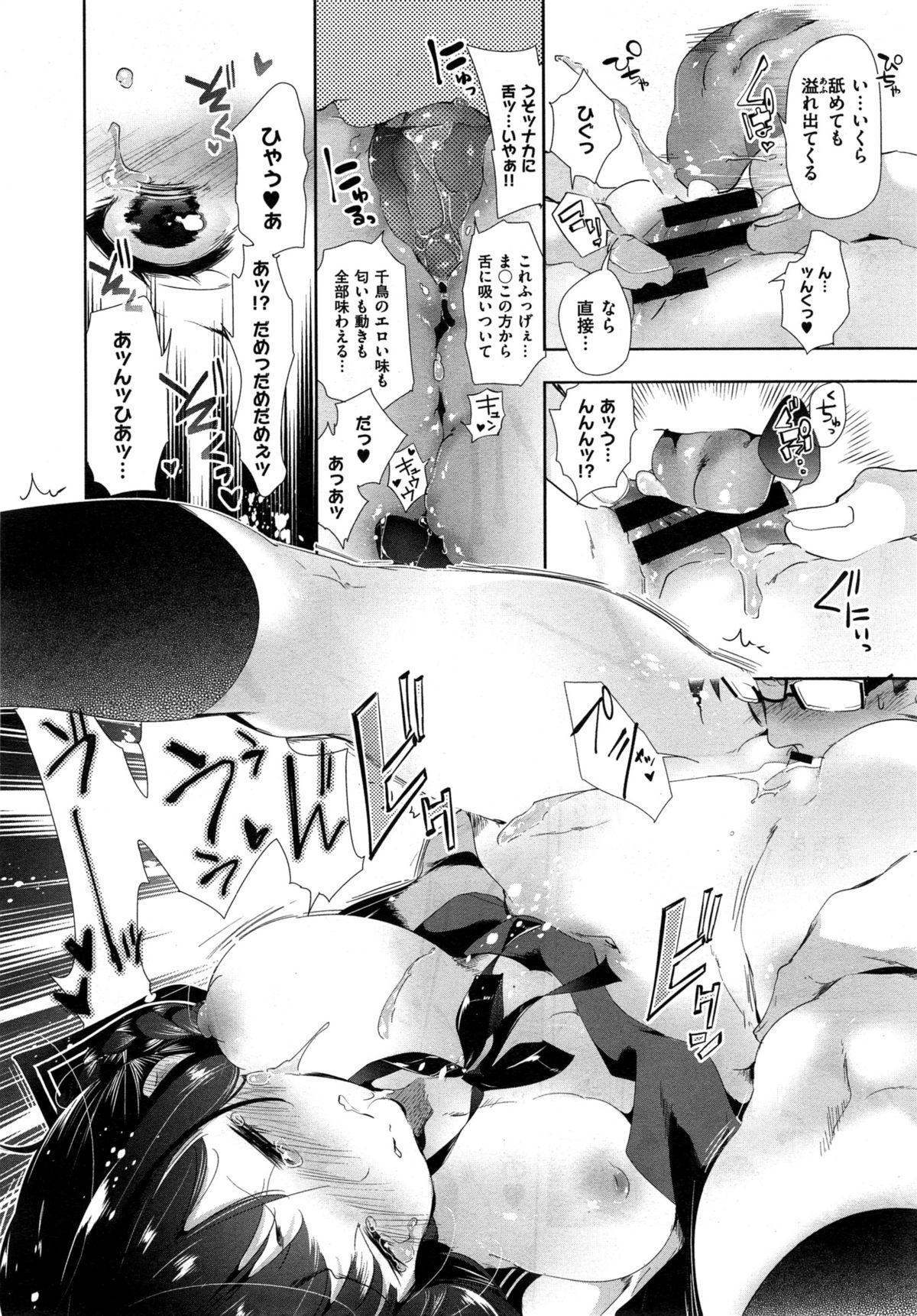 Kitsune no Yomeiri 81