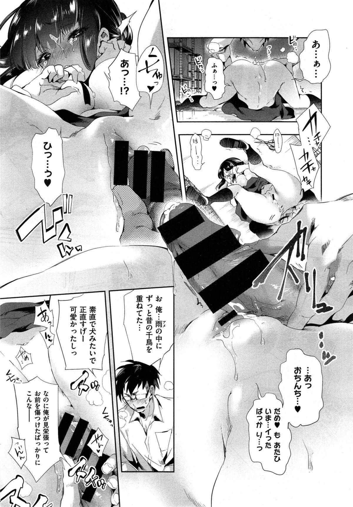 Kitsune no Yomeiri 82