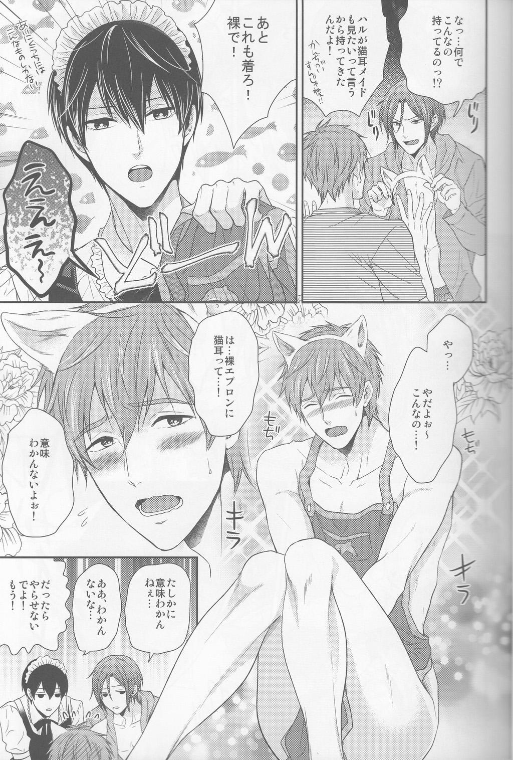 Aishite Warui Iruka-chan 10