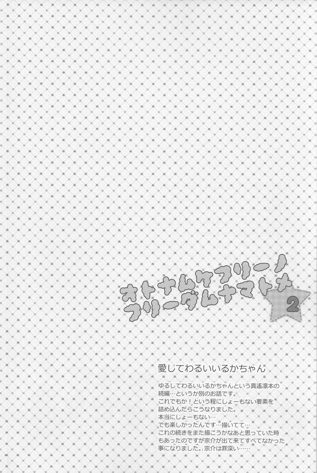 Aishite Warui Iruka-chan 1