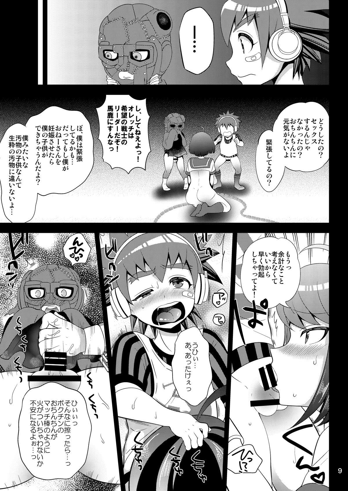 Kibou no Idenshi 8