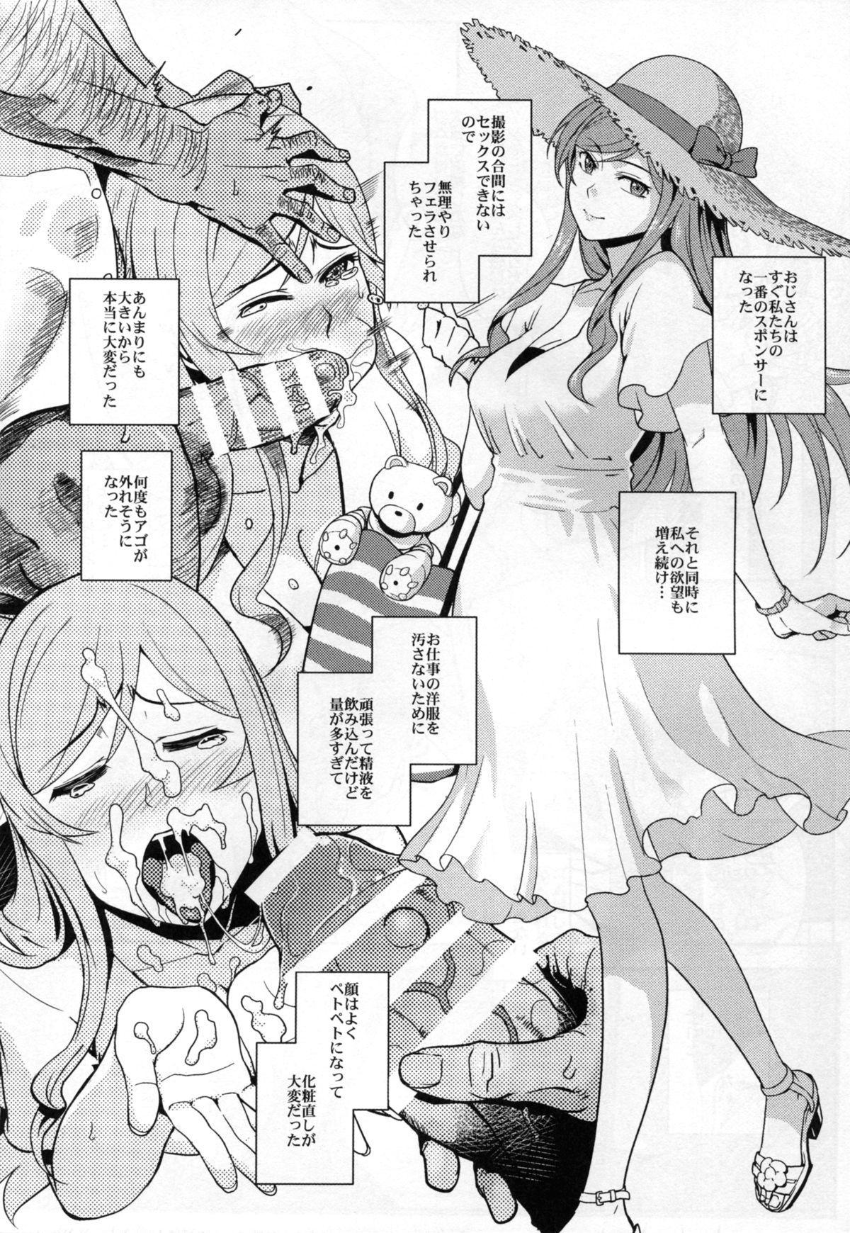 Gunpla Battle Image Character TRY!!! 17