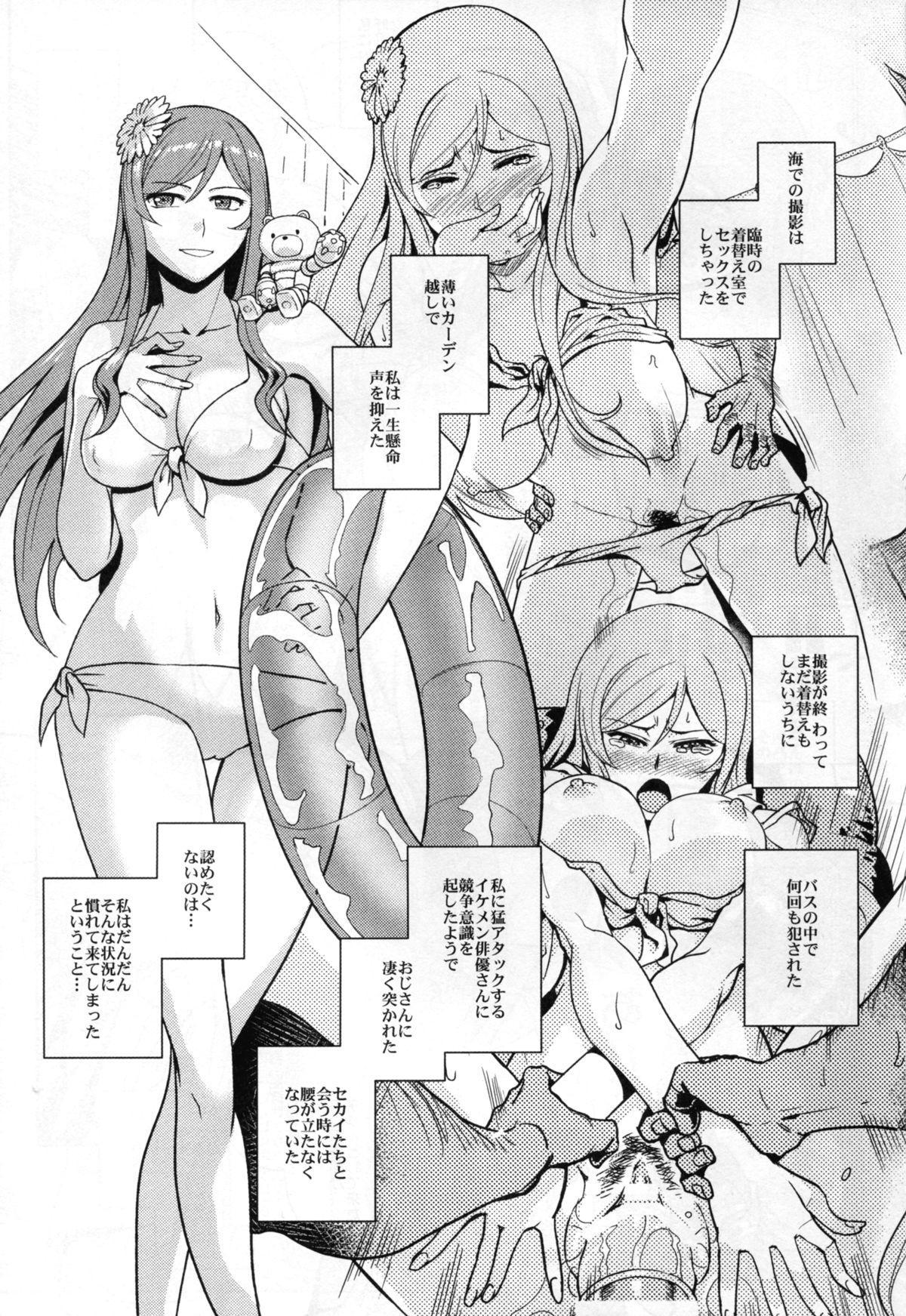 Gunpla Battle Image Character TRY!!! 18