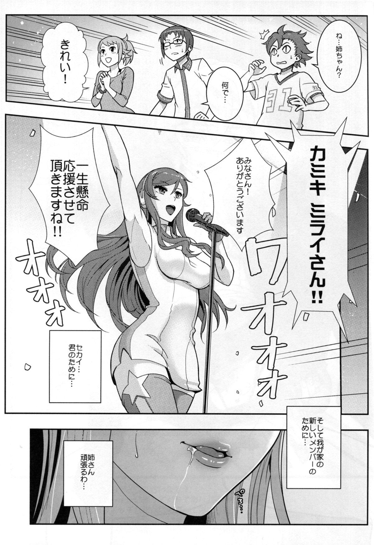 Gunpla Battle Image Character TRY!!! 26