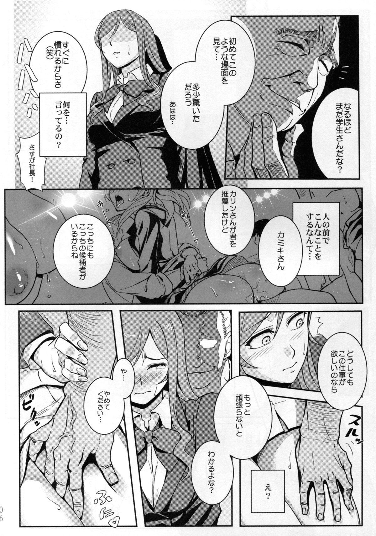 Gunpla Battle Image Character TRY!!! 7